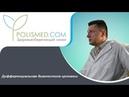 Дифференциальная диагностика целиакии лямблиоз муковисцидоз СПРУ болезнь Крона