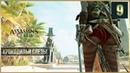 Гребаный крокодил 9 | Assassins Creed Origins