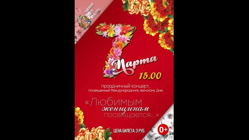 Большой праздничный концерт, посвящённый Международному женскому дню 7 марта 2019 года Лиозненский РЦК
