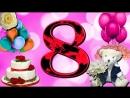 Футаж С Днем рождения на 8 лет mp4