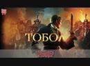 Тобол 2019 / ТРЕЙЛЕР / Анонс 1,2,3,4,5,6,7,8 серии