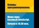 Основы программирования. Мини-курс: Базовый JavaScript. Занятие 3.