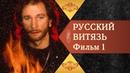 ПРОРОЧЕСТВА ИГОРЯ ТАЛЬКОВА РУССКИЙ ВИТЯЗЬ Фильм 1