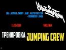 ANUF УЛЬТИМАТУМ На тренировке Jumping crew 13 10 2018