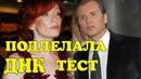 Ольга Зарубина завралась с отцами своей дочери!