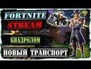"""FORTNITE ☢ Новый транспорт """"КВАДРОЛОМ"""" Уже в игре"""