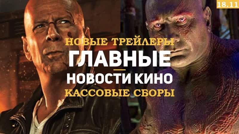 Главные новости из мира кино за эту неделю! (18.11)