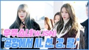 [NEWS] 181212 WJSN Airport Incheon heading to 2018 MAMA in HONG KONG @ Cosmic Girls