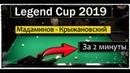 Legend Cup 2019 Мадаминов - Крыжановский - За 2 Минуты.
