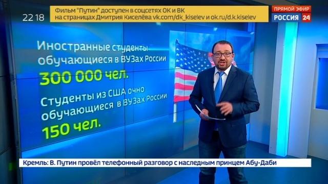 Новости на Россия 24 • Госдеп запретил студенты Стэнфордского Университета США не приедут в Россию