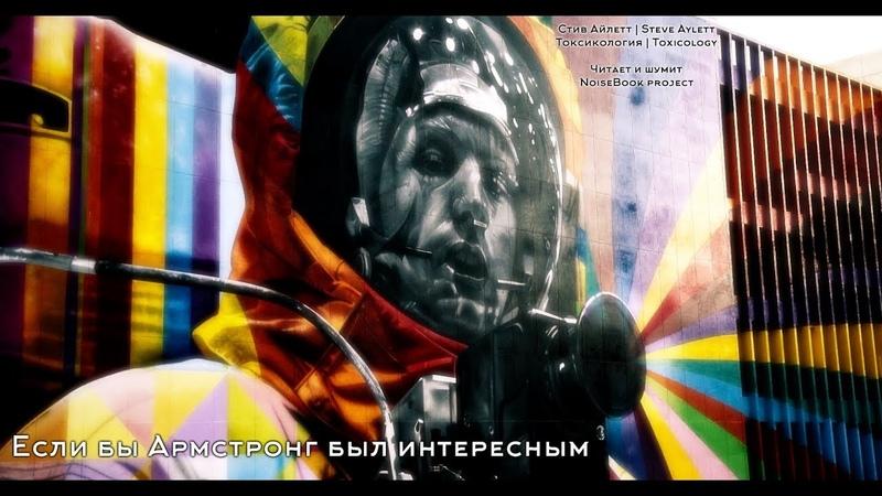 Стив Айлетт Токсикология Если бы Армстронг был интересным Читает и шумит NoiseBook project