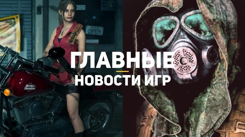 Главные новости игр GS TIMES GAMES 09 02 2019 Resident Evil 8 Chernobylite Metro Exodus смотреть онлайн без регистрации