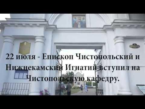 22 июля Епископ Чистопольский и Нижнекамский Игнатий вступил на Чистопольскую кафедру.
