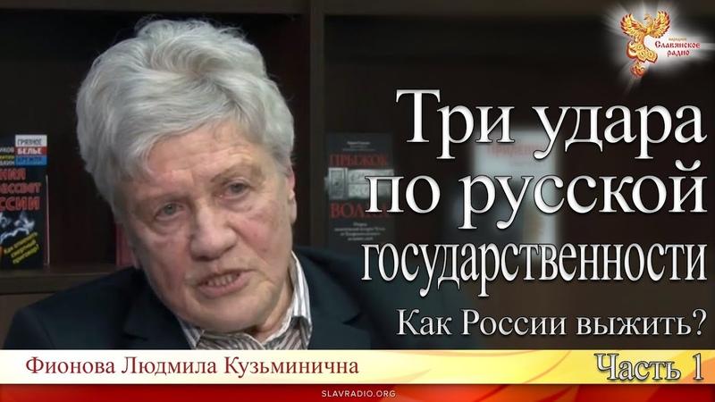 Три удара по русской государственности Как России выжить Фионова Людмила Кузьминична Часть 1