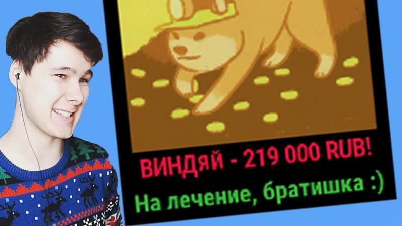 Виндяй ЗАДОНАТИЛ 219000 РЕБЕНКУ
