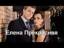 Фильм Елена Прекрасная 2016