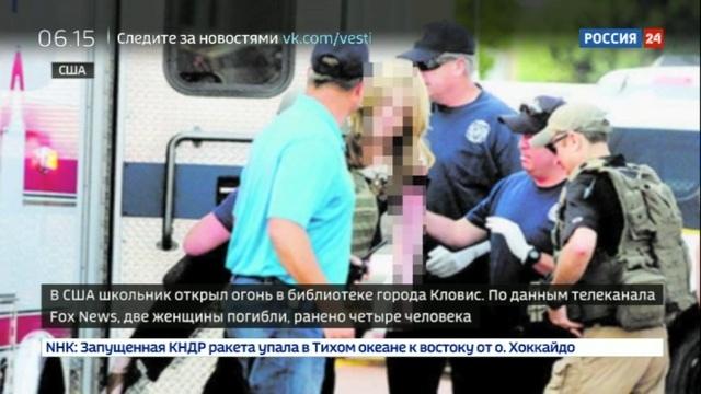 Новости на Россия 24 • Стрельба в библиотеке Нью-Мексико: два человека погибли, четыре ранены