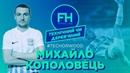 Технічний чи дерев'яний Михайло Кополовець