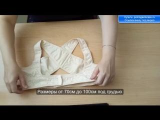 Женский корректор осанки + пуш-ап груди