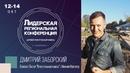 Дмитрий Заборский Приглашение на Лидерскую конференцию