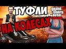 Grand Theft Auto V / ГТА 5 ОНЛАЙН - ТУФЛИ НА КОЛЕСАХ БАГИ ПРИКОЛЫ МОНТАЖ