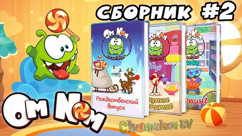 Детский уголок/Kids'Corner Приключения Ам Няма сборник книжек 2 игры мультики | Om Nom Stories