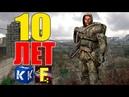 10 ЛЕТ СТАЛКЕРУ, играем в ТЕНИ ЧЕРНОБЫЛЯ (feat. Kybel`vile)