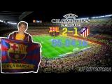 Barcelona 2-1 Atletico Madrid   05/04/16