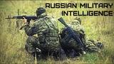 Военная Разведка ВС РФ Russian Military Intelligence