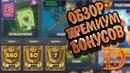 обзор премиум бонусов Tactical Monsters / Тактические Монстры