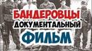 Бандеровцы Документальный фильм