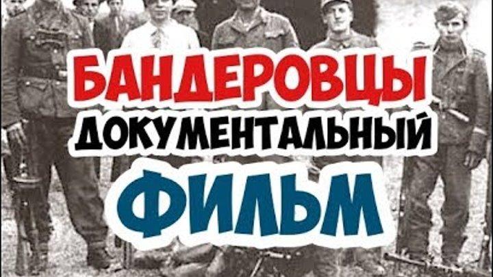 «Бандеровцы» - Документальный фильм