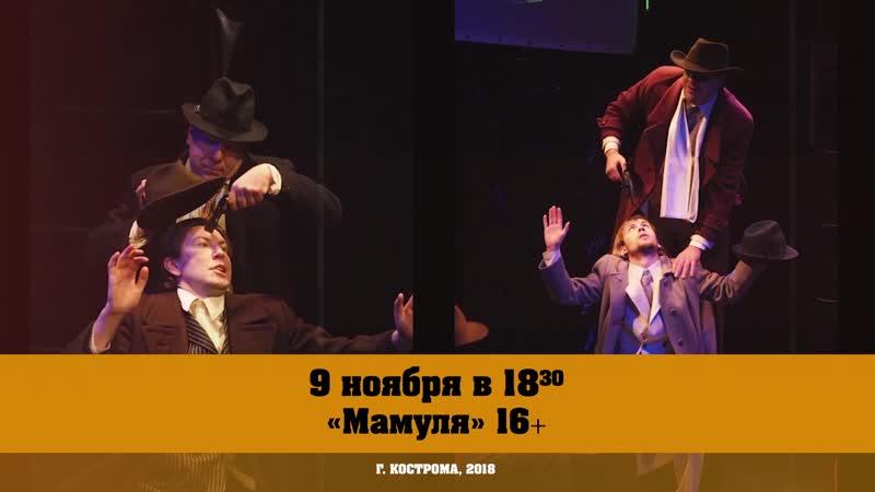 Репертуар 8-11 ноября 2018 г. в Камерном драматическом театре под руководством Б. И. Голодницкого