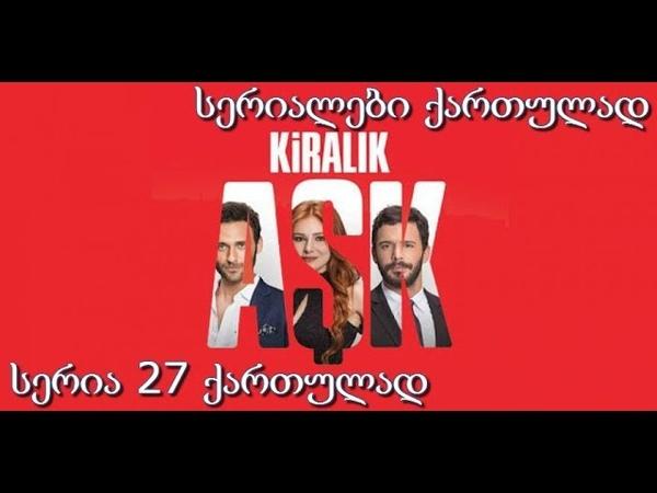 დაქირავებული სიყვარული 27 სერია ქართულად daqiravebu