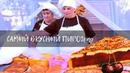 Самый вкусный пирог   Кирилловская пекарня на фестивале Пироград 2018