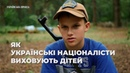 Як українські націоналісти виховують дітей