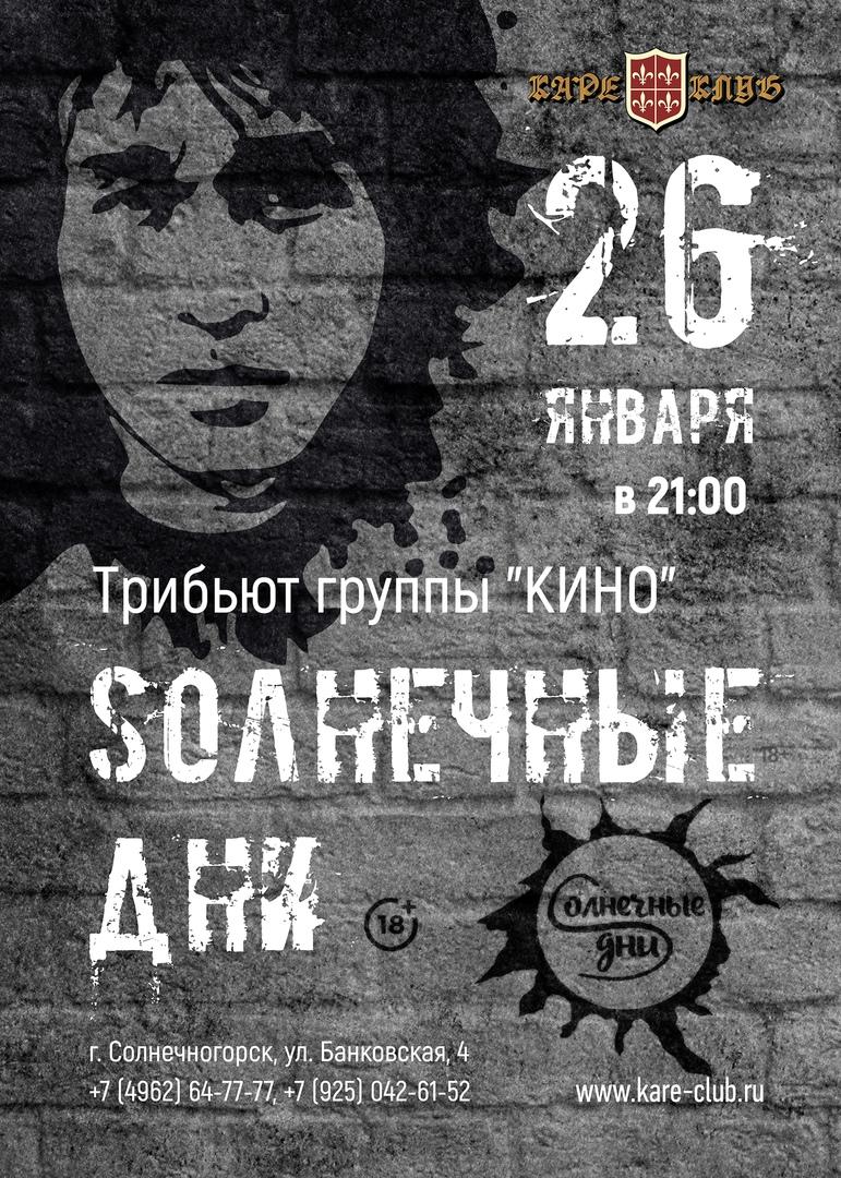 Афиша Солнечногорск SОЛНЕЧНЫЕ ДНИ / 26.01 / КАРЕ-КЛУБ