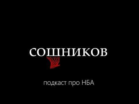 превью западной конференции, гость - Егор Бобко