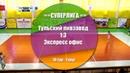 Тульский пивзавод 1:3 Экспресс офис (0:1) - Обзор матча - 10 тур СуперЛига АМФТО