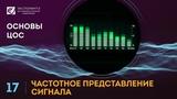 Основы ЦОС: 17. Частотное представление сигнала (скачивание скриптов в описании)