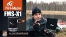 ✓ Fire Maple FMS X1 ♨️ Сравним с JetBoil 👍