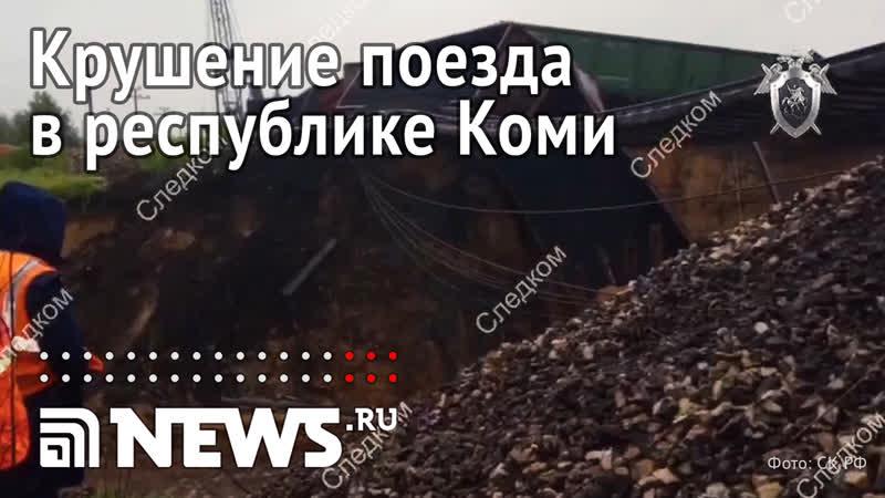 В Республике Коми возбуждено уголовное дело по факту схода 23 вагонов грузового поезда