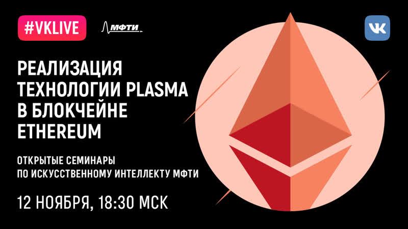 Семинар AI@MIPT: «Реализация технологии plasma в блокчейне Ethereum»
