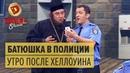 Батюшка в полиции утро после Хеллоуина – Дизель Шоу 2017 ЮМОР ICTV