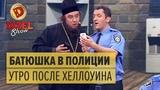 Батюшка в полиции утро после Хеллоуина Дизель Шоу 2017 ЮМОР ICTV
