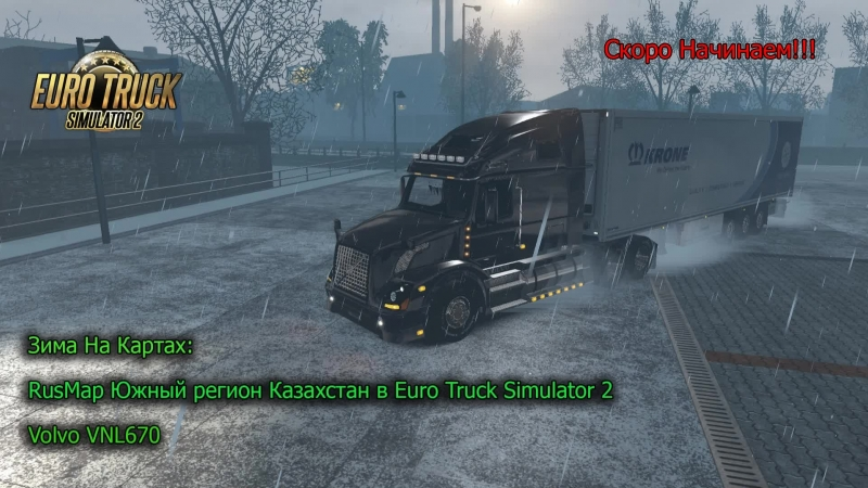 Euro Truck Simulator 2 Зима на картах RusMap Южный регион Казахстан