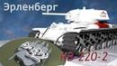 Bobo 32 КВ 220 2 Эрленберг ☺
