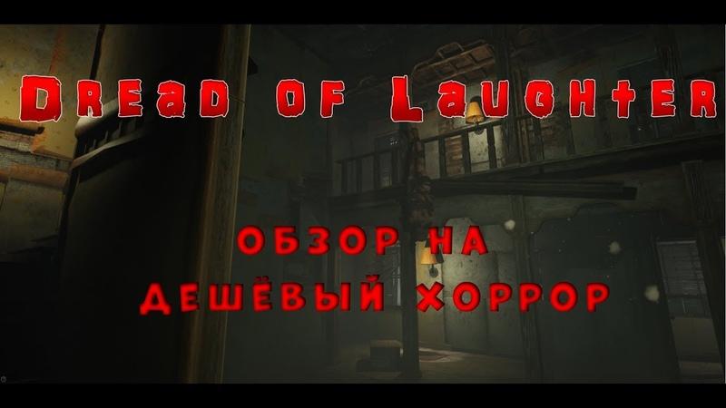 Dread of Laughter обзор на русском. СТРАШНО УРОДСКАЯ