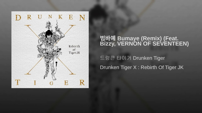 범바예 Bumaye (Remix) (Feat. Bizzy, VERNON OF SEVENTEEN)
