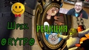 Реакция на Шрек-RYTP | Zverobox